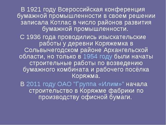 В 1921 году Всероссийская конференция бумажной промышленности в своем решении...