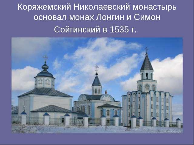 Коряжемский Николаевский монастырь основал монах Лонгин и Симон Сойгинский в...