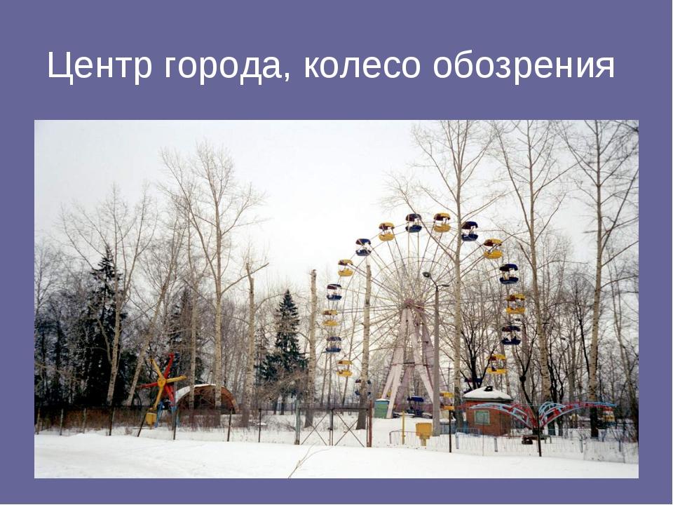 Центр города, колесо обозрения
