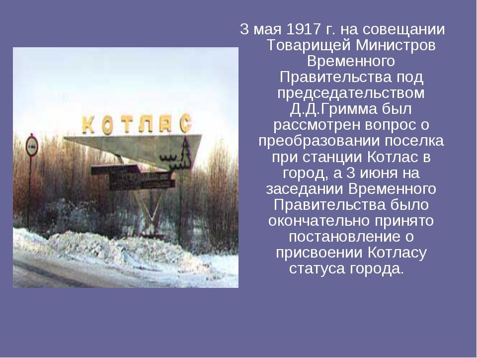 3 мая 1917 г. на совещании Товарищей Министров Временного Правительства под п...