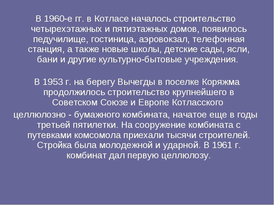 В 1960-е гг. в Котласе началось строительство четырехэтажных и пятиэтажных до...