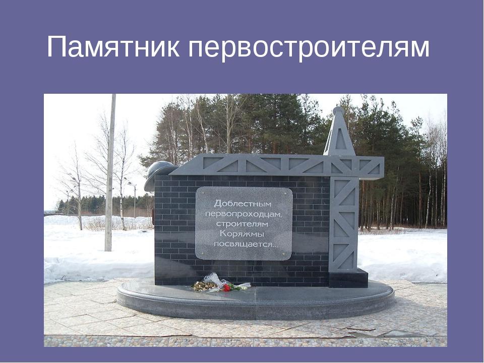 Памятник первостроителям