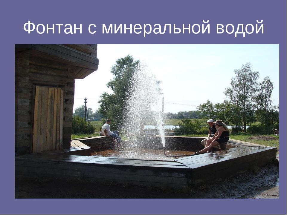 Фонтан с минеральной водой