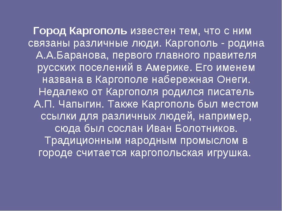 Город Каргополь известен тем, что с ним связаны различные люди. Каргополь -...