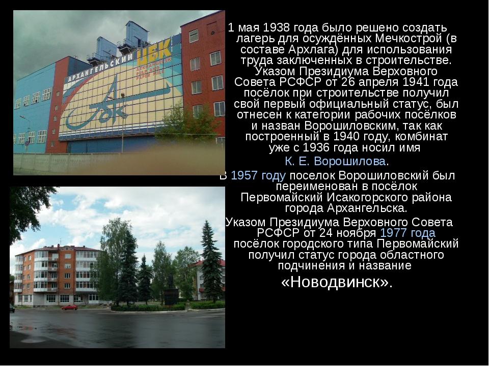 1 мая 1938 года было решено создать лагерь для осуждённых Мечкострой (в соста...