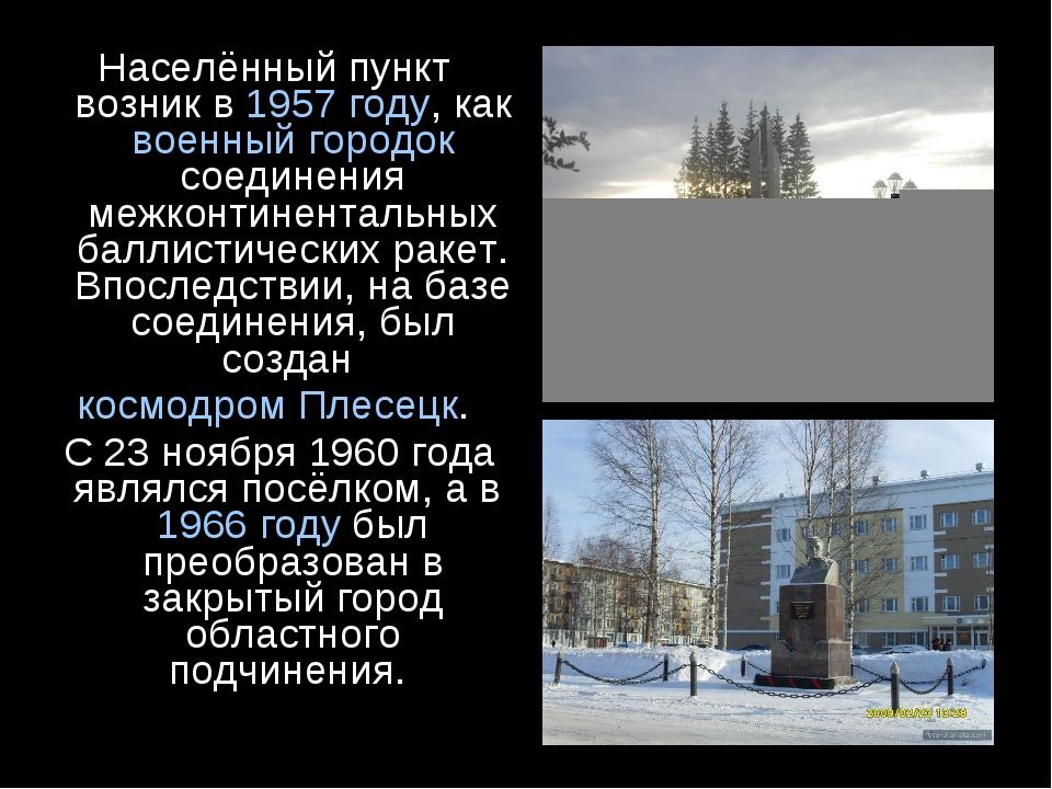 Населённый пункт возник в 1957 году, как военный городок соединения межконтин...