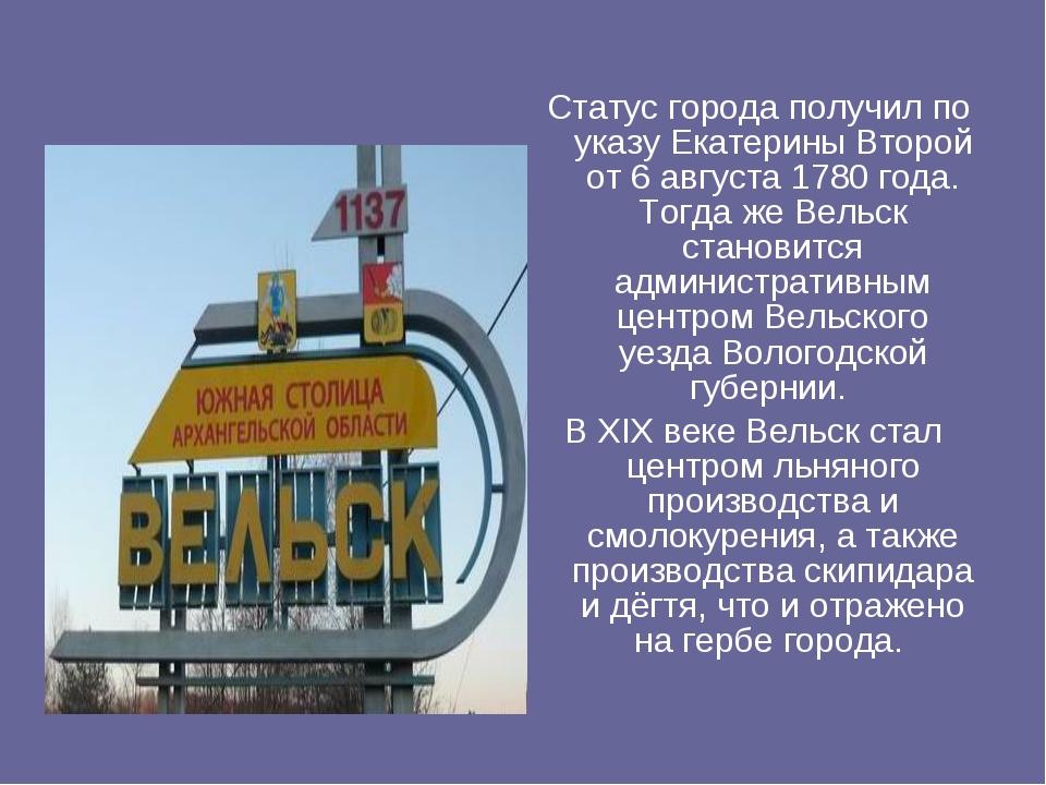 Статус города получил по указу Екатерины Второй от 6 августа 1780 года. Тогд...