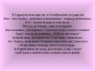 В Сарапульском царстве, в Октябрьском государстве Жил - был 5класс: девчонки