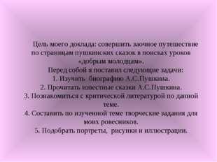 Цель моего доклада: совершить заочное путешествие по страницам пушкинских ск