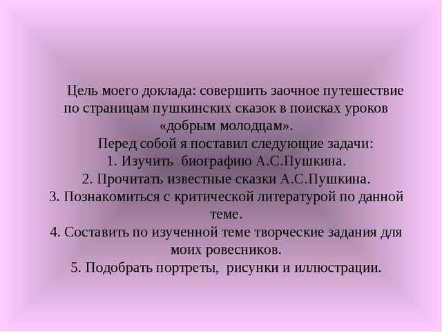 Цель моего доклада: совершить заочное путешествие по страницам пушкинских ск...