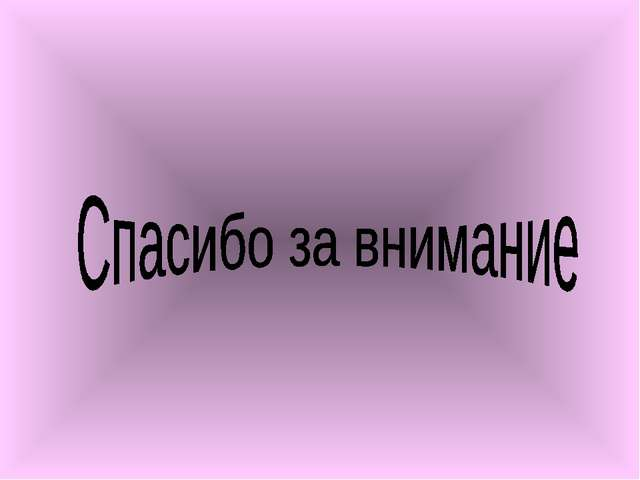 Концовка