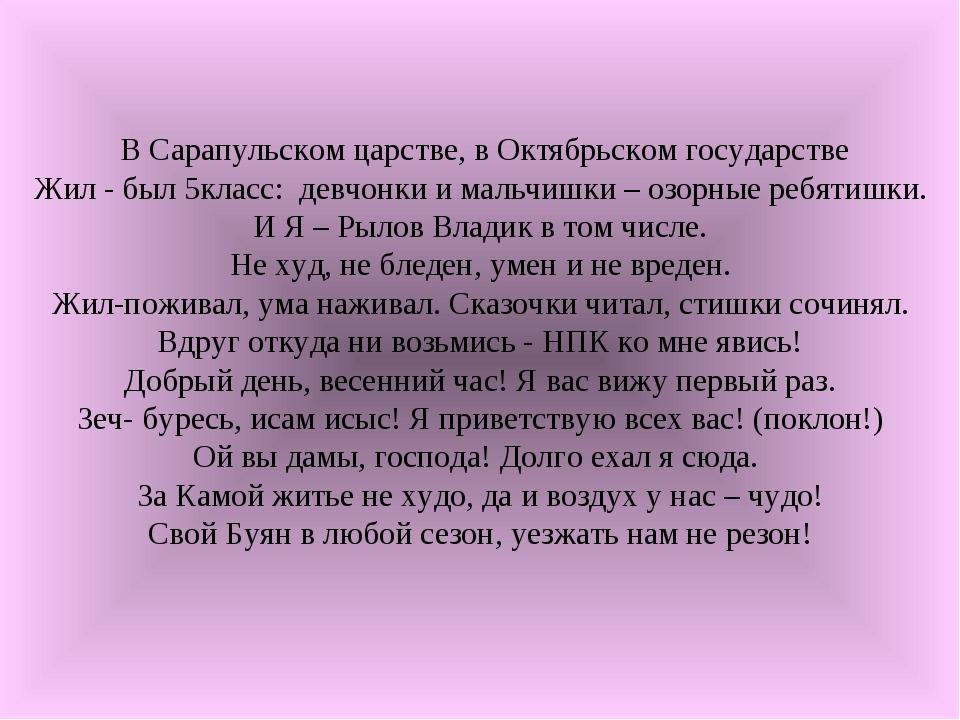 В Сарапульском царстве, в Октябрьском государстве Жил - был 5класс: девчонки...