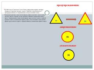 предупреждающие запрещающие указательные  В 1940 году в Советском Союзе были
