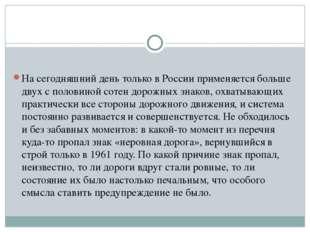 На сегодняшний день только в России применяется больше двух с половиной соте