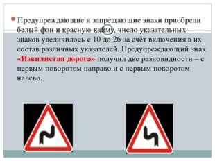 Предупреждающие и запрещающие знаки приобрели белый фон и красную кайму, чис