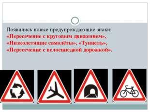Появились новые предупреждающие знаки: «Пересечение с круговым движением», «