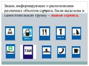 Знаки, информирующие о расположении различных объектов сервиса, были выделен