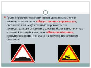 Группа предупреждающих знаков дополнилась тремя новыми знаками: знак «Искусс