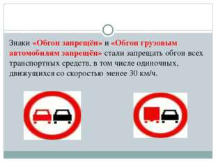 Знаки «Обгон запрещён» и «Обгон грузовым автомобилям запрещён» стали запреща