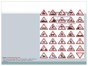 1Раздел . Предупреждаю-щие знаки. Имеют треугольную форму. Фон — белый, рису