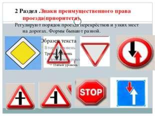 2 Раздел .Знаки преимущественного права проезда(приоритета). Регулируют поря