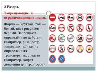 3 Раздел. Запрещающие и ограничивающие знаки. Форма — круглая, фон — белый,