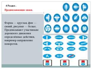 4 Раздел . Предписывающие знаки. Форма — круглая, фон — синий, рисунки — бел