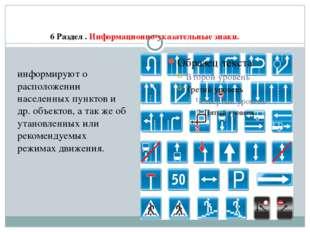 6 Раздел . Информационно-указательные знаки. информируют о расположении насел