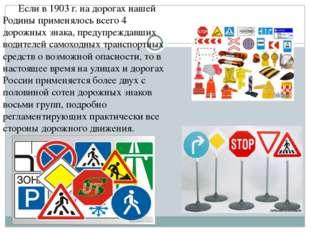 Если в 1903 г. на дорогах нашей Родины применялось всего 4 дорожных знака, п
