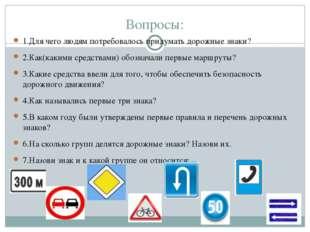 Вопросы: 1.Для чего людям потребовалось придумать дорожные знаки? 2.Как(каким