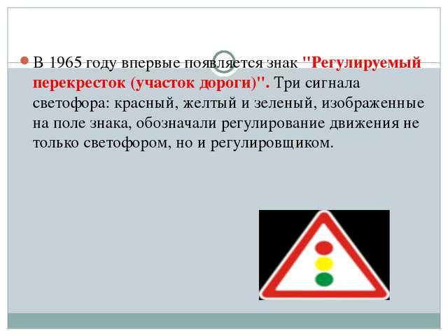 """В 1965 году впервые появляется знак """"Регулируемый перекресток (участок дорог..."""
