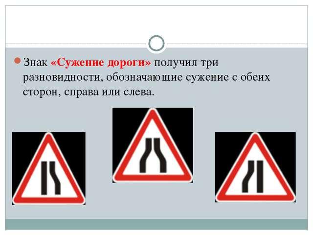 Знак «Сужение дороги» получил три разновидности, обозначающие сужение с обеи...