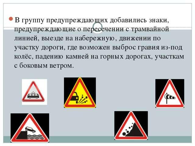 В группу предупреждающих добавились знаки, предупреждающие о пересечении с т...