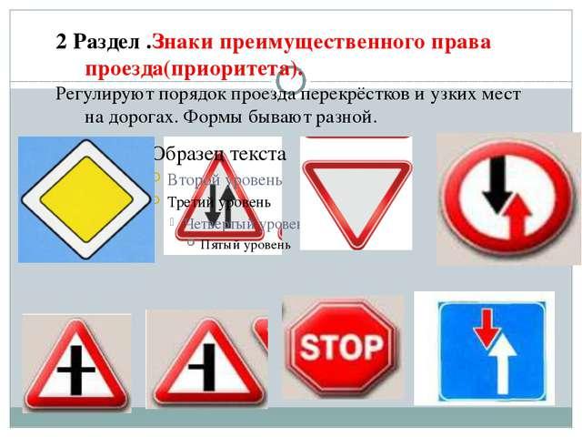 2 Раздел .Знаки преимущественного права проезда(приоритета). Регулируют поря...