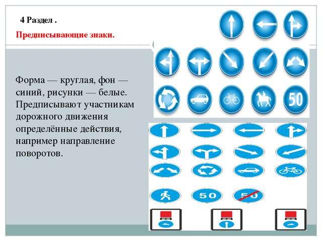 4 Раздел . Предписывающие знаки. Форма — круглая, фон — синий, рисунки — бел...