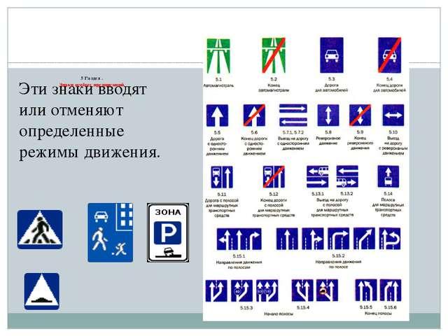 5 Раздел . Знаки особых предписаний. Эти знаки вводят или отменяют определен...