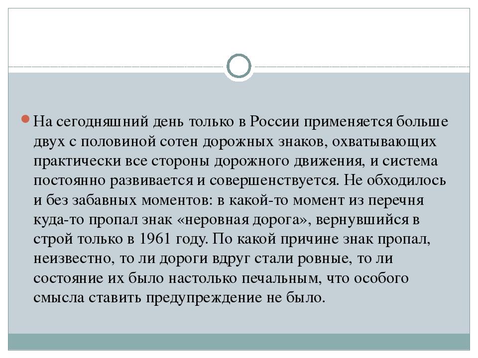 На сегодняшний день только в России применяется больше двух с половиной соте...