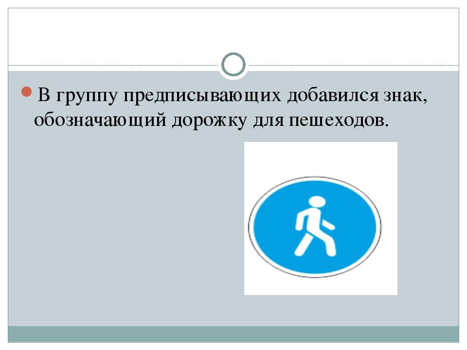 В группу предписывающих добавился знак, обозначающий дорожку для пешеходов.