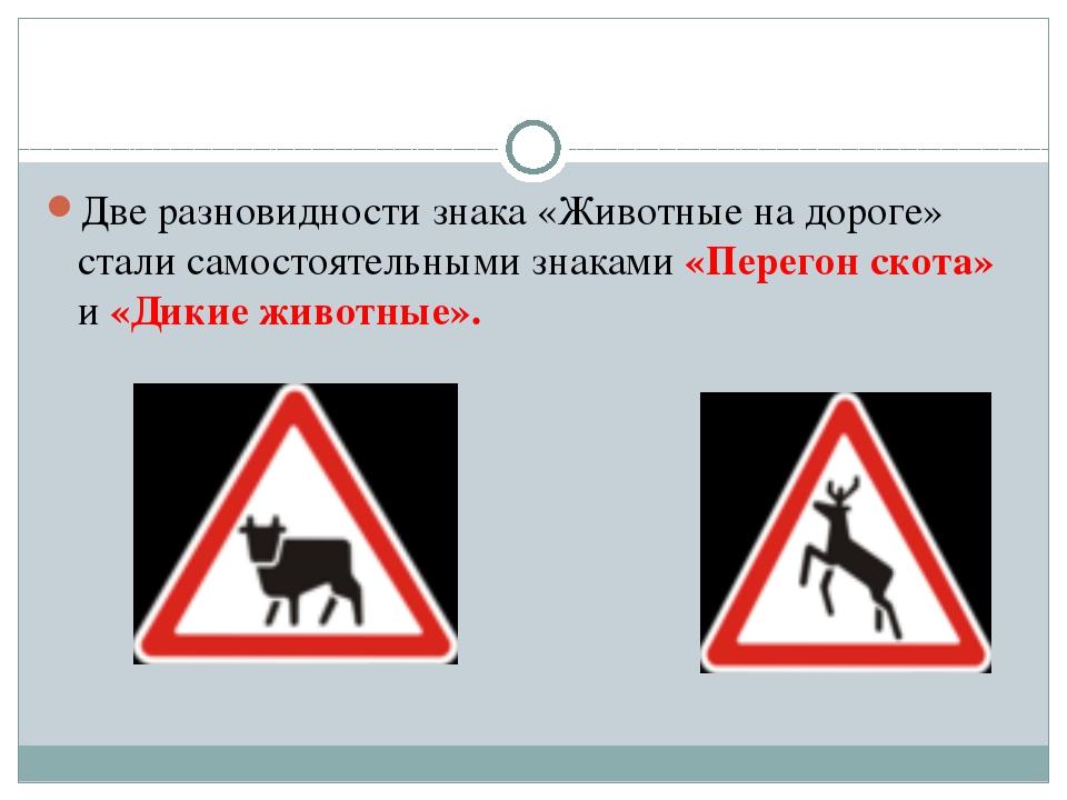 Две разновидности знака «Животные на дороге» стали самостоятельными знаками...
