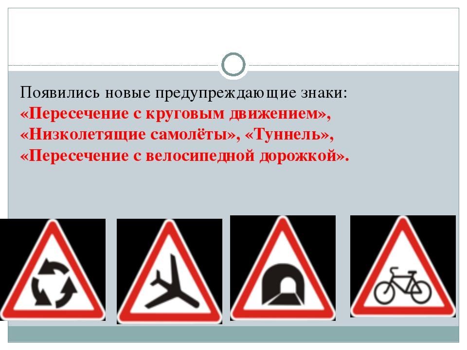 Появились новые предупреждающие знаки: «Пересечение с круговым движением», «...