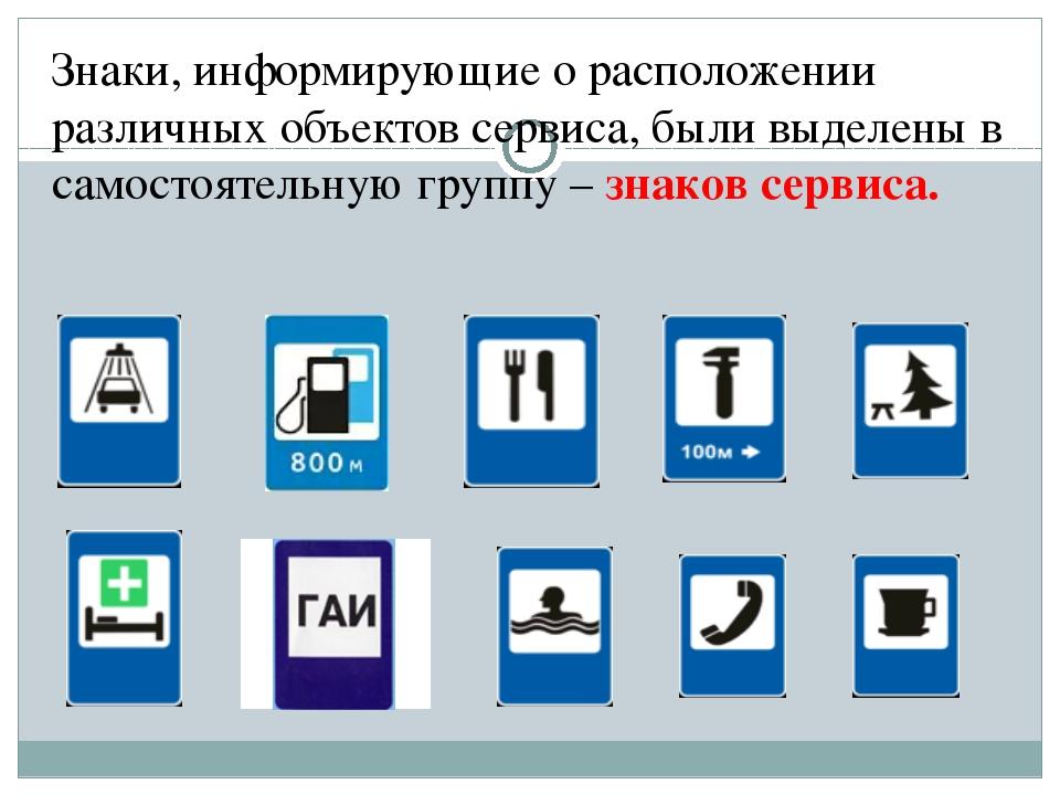 Знаки, информирующие о расположении различных объектов сервиса, были выделен...