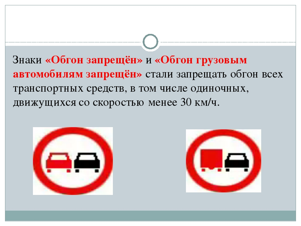 Знаки «Обгон запрещён» и «Обгон грузовым автомобилям запрещён» стали запреща...