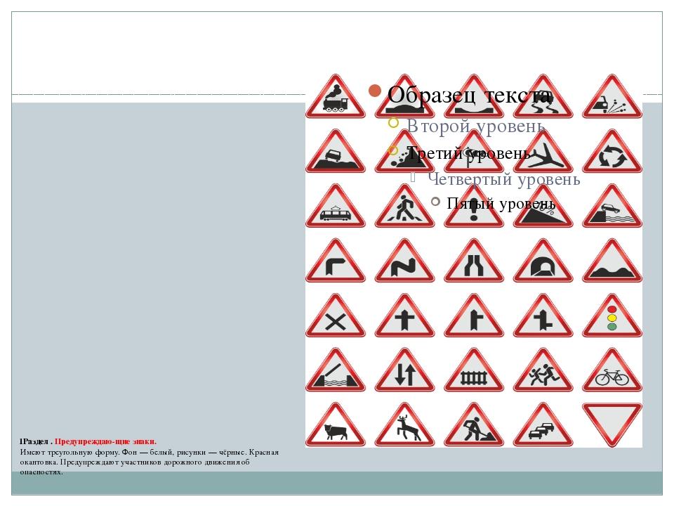 1Раздел . Предупреждаю-щие знаки. Имеют треугольную форму. Фон — белый, рису...