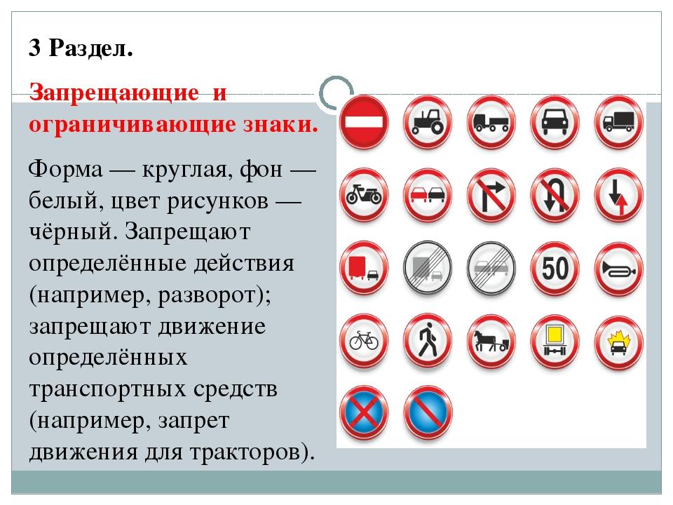 3 Раздел. Запрещающие и ограничивающие знаки. Форма — круглая, фон — белый,...