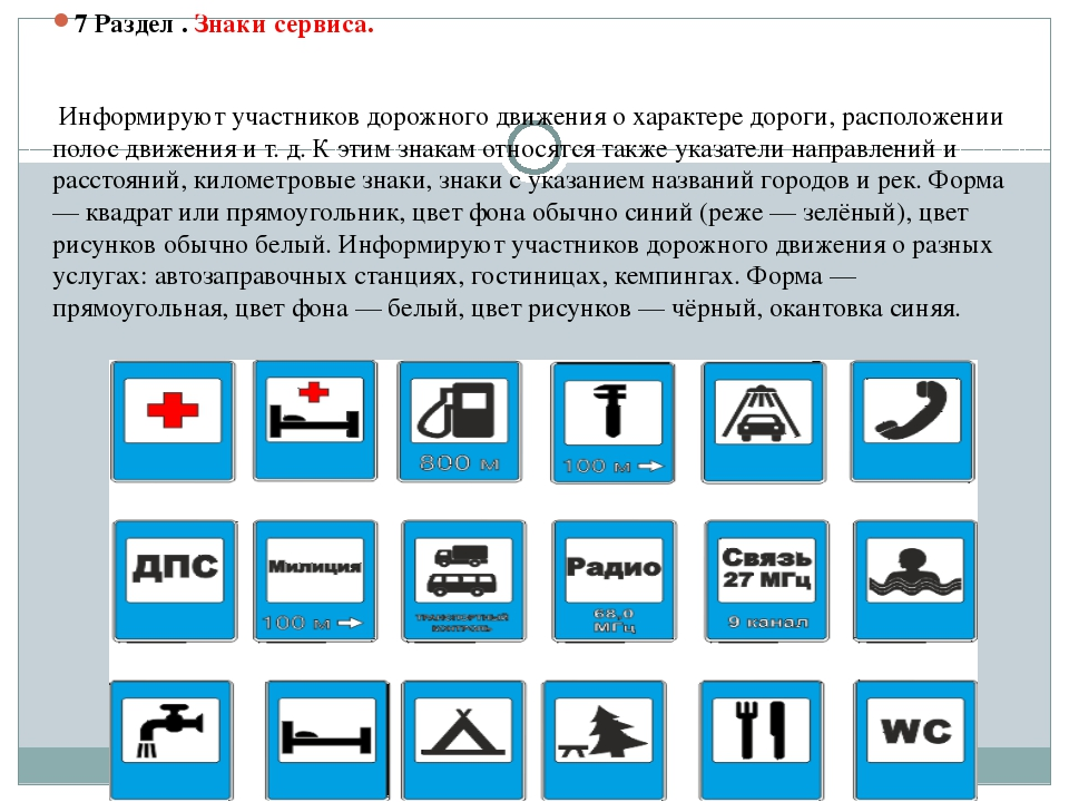 7 Раздел . Знаки сервиса. Информируют участников дорожного движения о характ...
