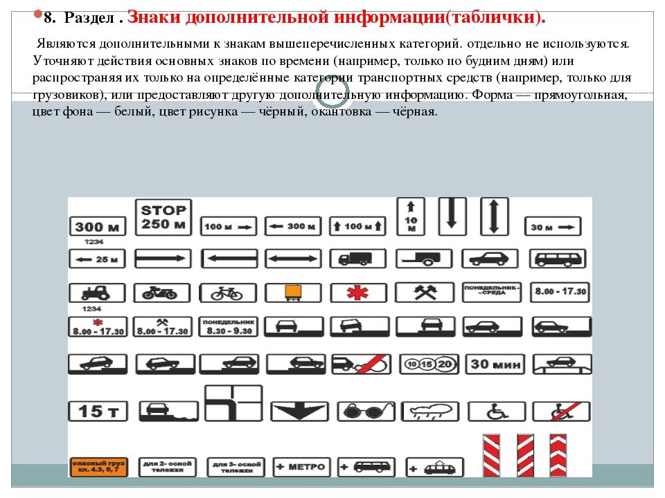 8. Раздел . Знаки дополнительной информации(таблички). Являются дополнительн...