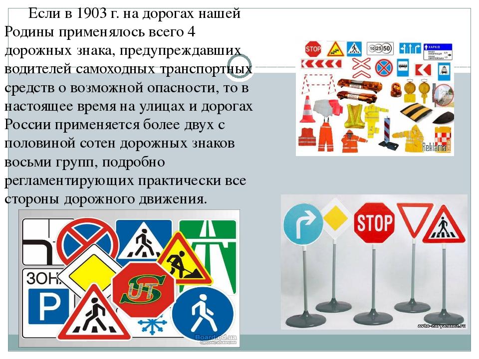 Если в 1903 г. на дорогах нашей Родины применялось всего 4 дорожных знака, п...