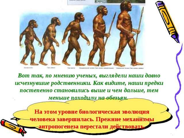 Вот так, по мнению ученых, выглядели наши давно исчезнувшие родственники. Ка...