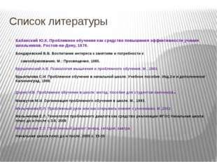Список литературы Бабанский Ю.К. Проблемное обучение как средство повышения э