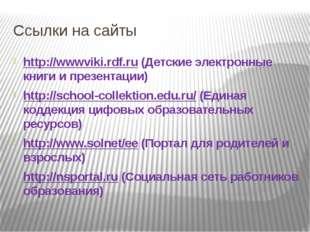Ссылки на сайты http://wwwviki.rdf.ru (Детские электронные книги и презентаци